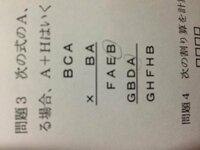 虫食い算 アルファベット 解き方 得意な方解き方を教えて下さいm(__)m よろしくお願いします!