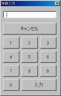 VBA テキストボックスに電卓形式で数字を入力したい ファイルの図のようなフォームを作成しているのですが、 テキストボックスに1ケタの数字を入力する事はできるのですが、 2ケタ以上の数字を入力する方法が...