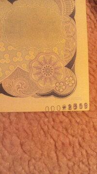 千円札に変な印刷が 千円札の裏の角におかしなマークが印刷されています。 お札と同じ色で星形みたいなものも。 偽札では無いとおもいますが誤印刷なんでしょうか? 新札に近い綺麗なお札です。 もしかして、...