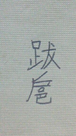 ばっこ,漢字,読み,広辞苑,軍閥,跋扈,跳梁