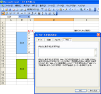 「コントロールの書式設定」内に「コントロール」タブが無い(Excel 2003) --------------------------------------------------  ■Excel 2003を使用しています  新規の表を作成し、チェックボックスを使用...