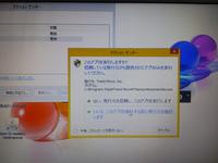 やや緊急!!!  さっきWindows8をアップデートしたらアクションセンターのとこに写メのが出てタスクバーのフラッグのとこに赤い×がついて何か確認したらウイルスバスタークラウドの無効、有効設定が表示 されたんですけどこれなんですか??今は赤い×消えてます。 アクションセンターのセキリュティ見てもウイルスバスタークラウドは有効になってるしスパイウェアと不要なソフト対策も有効になってます。 ウ...