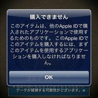 パズドラで魔法石が購入できません。 以前はiPodでパズドラをプレイしていたのですが、機種変更のためiPhone5にデータを移行しました。  そして、iPhone5にiTunesカードで1500クレジ ットをチャージし、魔法石を...