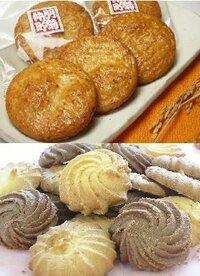 おせんべいとクッキー 皆さんはどちらが好きですか?