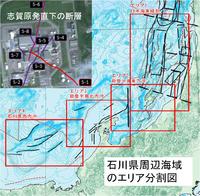 日本海側に津波最大「18メートル」! 石川県が想定。 ⇒ 日本海側には何mの高さの津波が来ると想定すべき? ⇒ 電力会社の新しい津波想定高さで、原発は絶対に守れると思う? たとえ福島原発のように想定外の事が起きても、原発は絶対に事故を起こさないと思う?    ・・・  ◆電力会社の新しい津波高さ想定は、  石川県、志賀原発は、「5m」→「11m」 福井県、高浜原発は...
