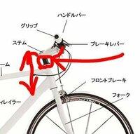 初心者ですので、よろしくお願いします。 身長が高い(185cm)ので、クロスバイクのハンドル高を上げたいのです。 ハンドルのステムとフレーム(車体?)を取り持つ部品を何というのでしょうか。 (赤の□で囲ったところ)  また、この部分は、上げ下げできるようになっているのでしょうか。  ひょっとして、これも長さの違うものが存在して、交換とかできるのでしょうか。  また、その部分に...