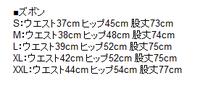 ウエスト39センチというと、どこを測ったウエストなのですか? 今までウエストって腰回りをぐるっと一周測っていたのですが、39センチというと明らかに腰回りではないですよね? この表はある通販サイトのもので...