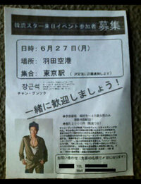 東方神起ファンに質問です  チャングンソクのサクラは謝礼¥2000らしいですが  東方神起のサクラの謝礼は、いくら?