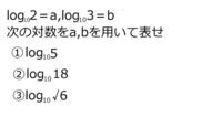 指数関数的で次の対数をa,bで表しなさい という問題が分かりません・・・・・