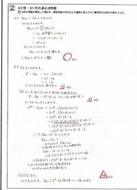 今年の河合塾の第3回全統記述模試の数ⅢC型の2番の解答なのですが、波線の部分が間違ってると言うことで減点されました。でも、どうして間違っているのかわかりません。むしろ正しい計算だと思うのですが… 問題は・・・ 漸化式を解いて、一般項を求め、数学的帰納法を用いて5以上の全ての整数に対して(一般項)<(2のn乗)を証明するというものです。