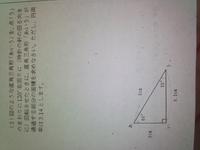 次の問題の解答と解き方教えてください。  図のような直角三角形「あいう」を、点「う」のまわりに120°右回りに回転させたときに、直角三角形「あいう」が通過する部分の面積を求めなさい。ただし、円周率は3 .14...