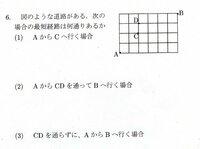 【大至急】数学の組み合わせの問題(k-3-6) 添付した画像の問題の考え方 解き方 答え を教えてください 時間がないためスキャンした画像を貼っています、すみませn。