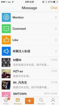 weiboのアプリでは、commentは翻訳できないのですか? 私にきたコメントを翻訳できず、とても困っています。 weiboのアプリでは、commentは翻訳できないのですか? 私にきたコメントを翻訳できず、とても困っています。