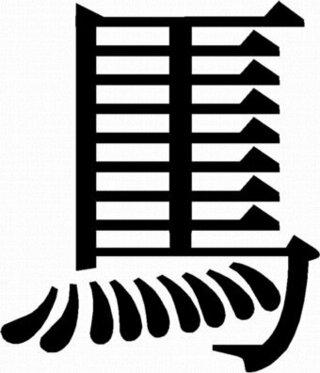 この漢字の読み方はなんですか 馬か丸出し Yahoo 知恵袋