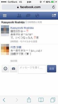Facebook スマホ メッセージ欄 フェイスブックのスマホのブラウザ版のメッセージの欄で名前の横の何分前に利用という表示はどういった場合に出るんでしょうか?また出ないようにするにはどうしたらいいんでしょう...