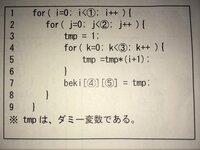 プログラミングの問題で、べき乗の結果をbeki[0][0]=1(1乗).beki[0][1]=1×1(2乗).beki[0][n-1]=1×1×…×1(n乗).beki[m-1][n-1]=mのn乗のように配列に入力するプログラムを作成したい。という問題です。 写真に写っ...