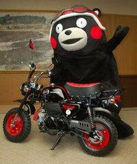 【画像】若者のバイク離れに歯止めを、『くまモン』とコラボした原付『くまモンキー』発売  若者はくまモンバイク買いたくなるのでしょうか?  http://mainichi.jp/select/news/20140308k0000m040062000c.html