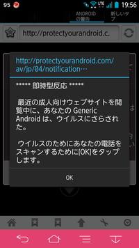至急回答お願いします!スマホがウイルスに感染してしまいました! auのArrows Z FJL22を使用しています。先ほどAnjel Browserを使用してウェブサイトを開こうとしたら、次のようなポップアップが出てきました。  *****即時型反応***** 最近の成人向けウェブサイトを閲覧中に、あなたのGeneric Androidは、ウイルスにさらされた。 ウイルスのためにあな...