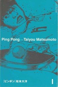 松本大洋先生の漫画ピンポン なんですがこのバージョンのものはなんて言ったらいいんですかね…大判?同人誌サイズ?ちなみにこのバージョンのピンポンは全9巻です