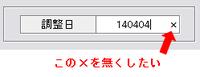 html 1行テキストボックス内の ×印を消す方法を教えて下さい。 Windows7になってから、htmlを作っていて気が付いたのですが IE11で1行テキストボックスの入力中に×印が入るようになって 困っています。この×...
