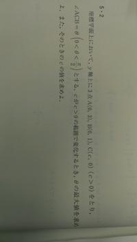 数学の質問なんですが、この問題文おかしくないですか? y軸上に3点といっているのに点C はy軸上に存在しなくないですか? また、もし問題文が間違っていたとしても回答の仕方が分かりません(;_;) 教えて下さると嬉しいです。