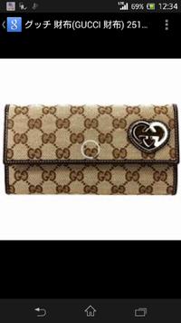たった今、ドン・キホーテでグッチの財布を57000円で買いました。 これをすぐブランド品買取り店で売った場合、どのくらいの値段になるのでしょうか? もちろんまだ箱に入った未使用です。 そんなに値段差がない...
