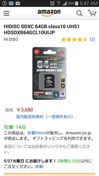 HIDISC microSDXCカード 64GB class10 UHS1 HDMCSDXB64GCL10UIJPはAndroid端末でも問題なく使えますか? 読み込み速度などどうですか?