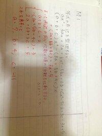 この恒等式の連立方程式でa,b,c,の値の求め方が分かりません… 分かる方教えてください泣