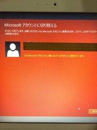 Microsoftアカウントの意味がわかりません(>_<) パソコンでメールを使いたいのですが、設定しようとすると、『Microsoftアカウントに切り替える』と表示が出ます。 ローカルアカウントのパスワードを入力したら、『Microsoftアカウントへのサインイン』のページに進みます。 Outlookのアドレス、パスワードを入力したら、『もう少しで完了します。お使いのアカウント...