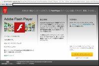 Adobe Flash Playerの偽物サイトですか? dobe Flash Playerの偽物ですか?昨日くらいから動画サイトなどで突然自動的にページに何度か飛ばされました。   「お知らせ:現在インストールされている FlashPlayer...