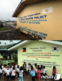 フィリピン小学校の日本国旗が韓国国旗に勝手に変更された。 [日本の支援で建てられたフィリピンの小学校にある「日の丸」、韓国の台風復旧部隊により韓国旗に書き換えられる]  日本政府が学校の環境改善事業の一環として改装して建てたフィリピンの学校。  その学校の外壁にはフィリピンの国旗と日の丸が描かれていたが、   韓国アラウ部隊により太極旗に書き換えられてしまったのだ。   これらの...