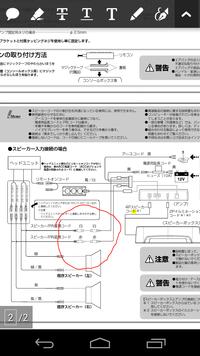 サブウーファーをハイローコンバーターで接続しようと考えています。 コンバーターは下記の赤マルにかませばよいのでしょうか?