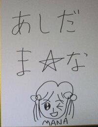 この芦田愛菜ちゃんのサインは偽物でしょうか?   お願いします。