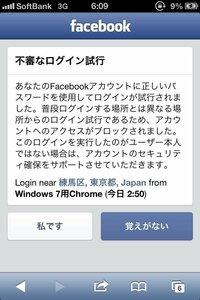 Facebookを開いたらアカウントが一時的にロックされています。 という内容の画面になり次にこの画像の画面が出てきました。  その場所でログインしていないので、 これは誰かが不正にログイ ンしたという事で...