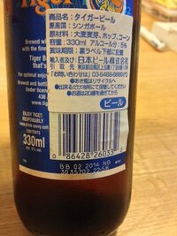 昨日地元の酒店で買ったシンガポールのtiger beerの賞味期限について質問です。写真を載せたのですがこのラベルを見る限り賞味期限は2014年の2月なのでしょうか?非常に不安です もし賞味期限が2月までならクレー...