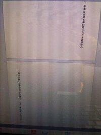 word2013のA4サイズの縦方向山折の設定 印刷の方向 横向きなのに… 上下の紙が2枚になり挨拶文をいれたら文字が右上と左下に分散しましたこれはどういうことですかね?