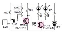 音に反応する回路の仕組みが分かりません。  ネットで見つけた下図を元に、音に反応する回路を作りました。実際音に反応するのですが、これがどういう仕組みで動くのか分かりません。 分からないのは、コンデン...