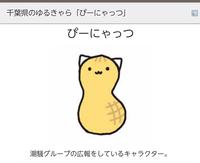 千葉県のゆるキャラ 「ぴーにゃっつ」のグッズはどこで買えますか?  三次元化されたの見たら凄く可愛くて 欲しくなりました(ΦωΦ)♡