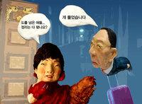 今度は孫文祥を告発、韓国ではついに風刺画も禁止なのか? パク·クネ大統領を中傷したとして 韓国最大手のNAVERも捜索していた検察。 http://detail.chiebukuro.yahoo.co.jp/qa/question_detail/q11136963971 ...