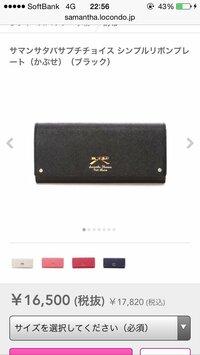 サマンサタバサのお財布について  以前スクリーンショットを取って、いざネットで注文しようと思ったところ、探しても商品が見つかりません…  売り切れてしまったのでしょうか このお財布 を買えるページのU...