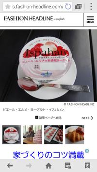 ピエールエルメとオハヨーヨーグルトがコラボしたイスパハンヨーグルトはどこに売っていますか? 奈良、大和高田周辺で見かけた方いらっしゃったら教えて下さい(*^^*)♡