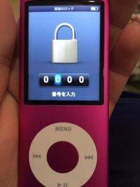 iPodのパスワード忘れました! 解決方法を知っている方教えて下さい。  出来れば、0〜9の数字を使った場合、 4桁のパスワードは何通りあるかも教えて下さい。