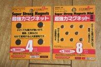 ダイソーで売ってるネオジム磁石について 2種類あったのですが、 ①直径13mm厚み2mm 磁力2000ガウス ②直径6mm 厚み3mm 磁力2800ガウス 磁力って、厚みに比例するのでしょうか?