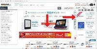 Amazonを開くとこのようなウザイ広告が出てきます。 消し方がわからないので、消し方のわかる方がいらっしゃいましたら、教えてください。