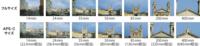 キヤノンのEF-Sレンズについての質問です。 EFレンズの場合レンズに表示されている焦点距離は35mm換算での焦点距離であり、フルサイズ機の場合その数字のままの画角ですがAPS-C機では焦点距離が望遠になります...