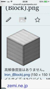 マインクラフトで鉄の入手方法を教えてください。お願いします