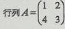 線形代数 対角化 行列Aの固有値とそれぞれに対応する固有ベクトルを求め Aを正則行列によって対角化せよ 上記の問題の答えを教えてください
