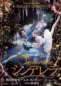 Kバレエカンパニーのシンデレラの今年のポスターのバレリーナは誰ですか?