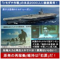 『「トモダチ作戦」で被ばくした米水兵たち。2000人に異常が発生!』2015/2/7  「水兵の約2000人に、呼吸器系・消化器系・妊娠異常・甲状腺がんなど体の異常が出ている。 そして、すでに2名の若い兵士が「骨膜肉腫」と「急性白血病」で死亡した。」  ⇒ 日本の大手メディアは、なぜもっと報道しない? 恩を受けておいて、日本政府は、なぜ米兵たちを助けようとしないのか?  ⇒...