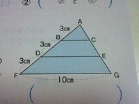 三角形ABCの2倍の拡大図が、三角形ADE、3倍の拡大図が三角形AFGです。三角形AFGは三角形ADEの何倍の拡大図になっていますか?  回答お願いします。